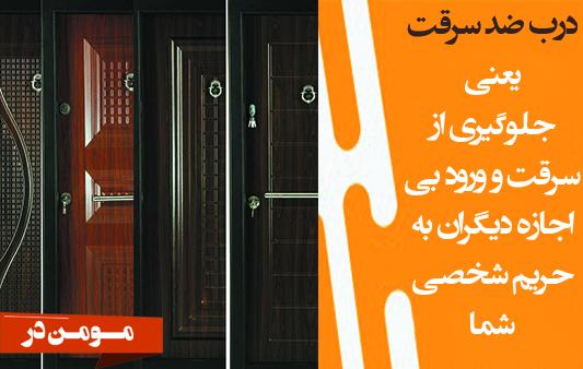 جلوگیری از سرقت با نصب درب ضد سرقت