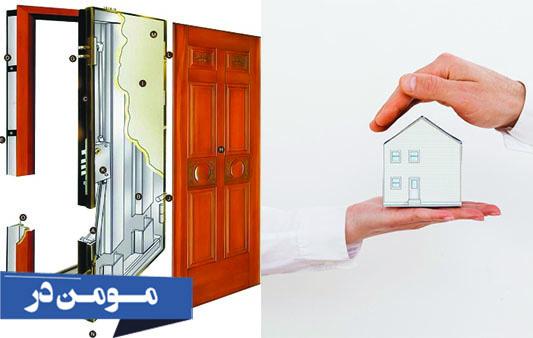 خانه ای امن با درب ضد سرقت