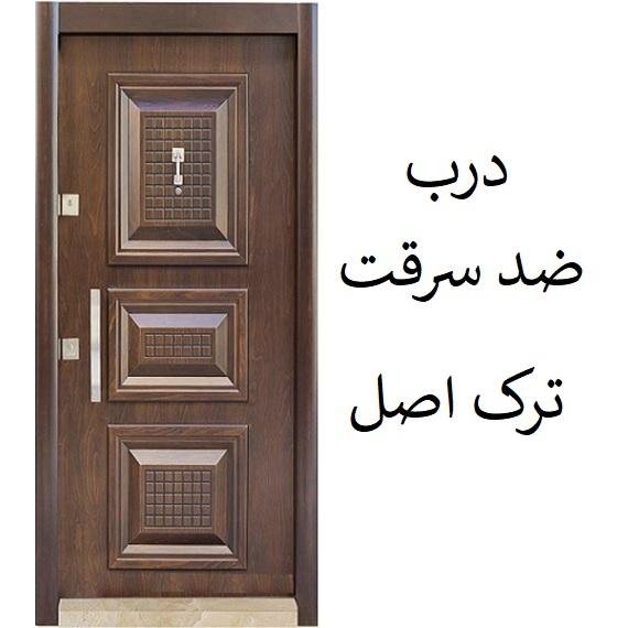 درب ضد سرقت ترک (ترکیه ای)