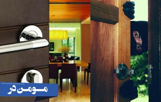 مقایسه درب معمولی و درب ضد سرقت