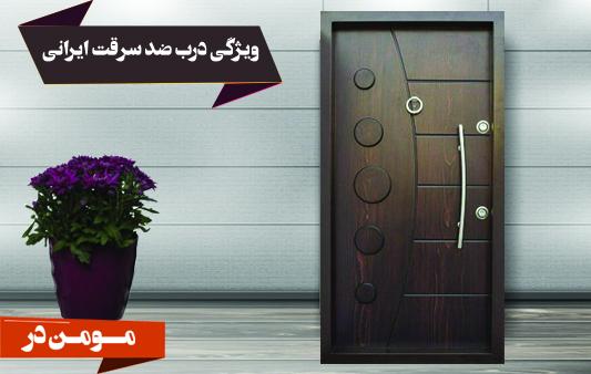ویژگی های درب ضد سرقت خوب ایرانی