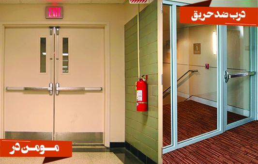 انواع درب های ضد حریق