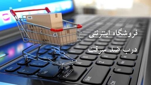 فروشگاه آنلاین اینترنتی درب ضد سرقت
