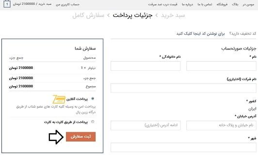 ورود آدرس خرید در فروشگاه آنلاین اینترنتی درب ضد سرقت