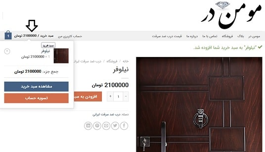 مشاهده سبد خرید در فروشگاه اینترنتی درب ضد سرقت