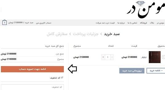 محتویات سبد خرید در فروشگاه اینترنتی درب ضد سرقت