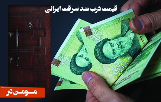 قیمت درب ضد سرقت ایرانی