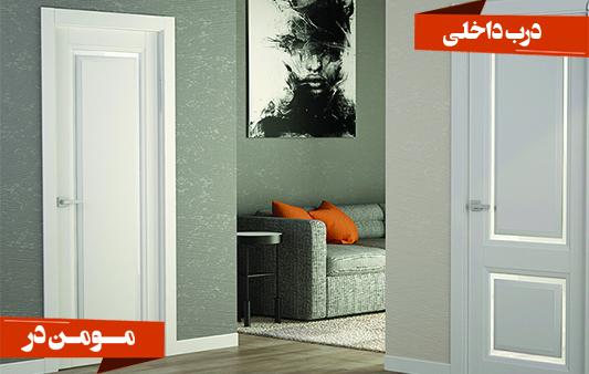 درب داخلی و درب اتاقی