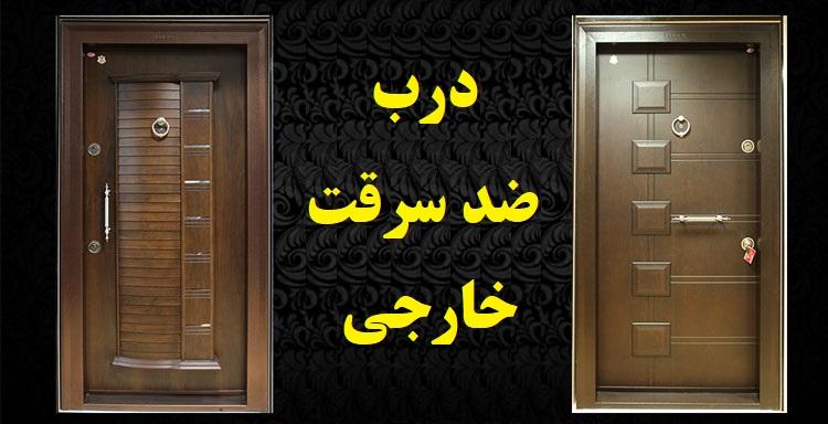 درب ضد سرقت خارجی