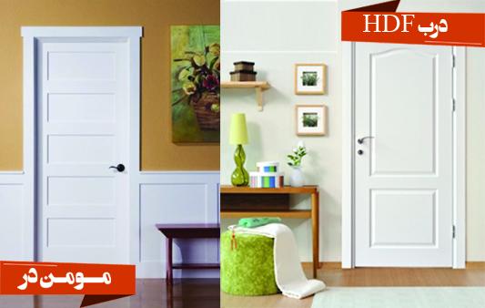 درب های HDF (High Density Fiberboard)