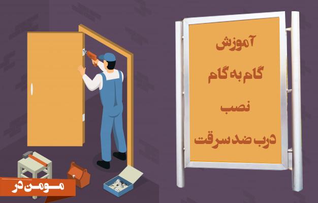 آموزش گام به گام نصب درب ضد سرقت