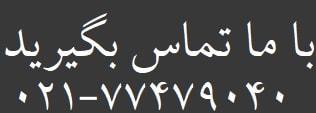 شماره تماس با درب ضد سرقت مومن درب تهران